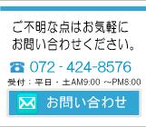 南大阪の法人様、個人事業主様のための法人設立・許認可手続き無料相談実施中です!お気軽にお問い合わせ下さい!