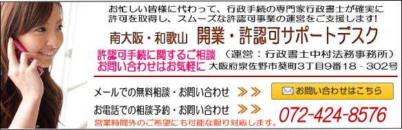 南大坂・和歌山 開業・許認可サポートデスク