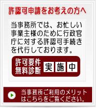 南大阪 許認可手続サポートデスクご利用のメリット