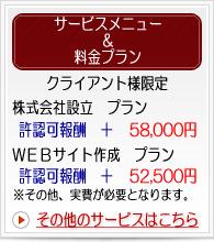 南大阪 許認可手続サポートデスク サービスメニュー