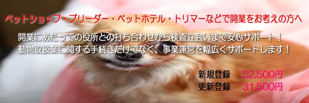 動物取扱業登録申請サポート